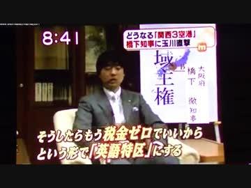 『スッキリ!!』、MCに橋下徹氏を起用で調整…視聴率低迷受け、加藤浩次を交代