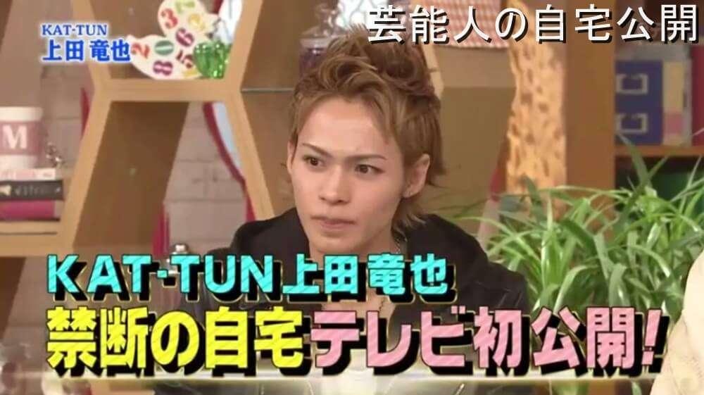 【ジャニーズの自宅】KAT-TUN 上田竜也さんの自宅一部【画像あり】