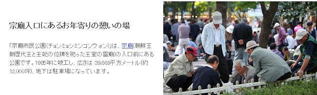 反日洗脳が生んだ韓国愛国男の親日老人撲殺