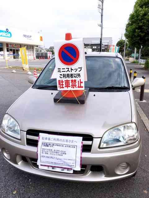 ミニストップ店員の無断駐車対策に批判 用意した車に…