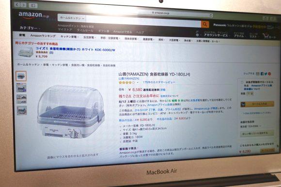 """Amazonで人気の食器乾燥機が """"別の使い方""""で高評価 食器を乾燥することなく星5つを連発する理由とは"""