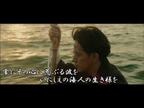 【海賊とよばれた男】国岡商店社歌 Full Ver. - YouTube