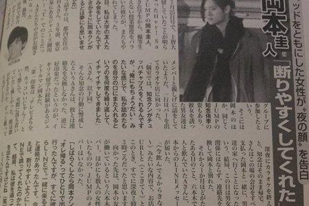岡本圭人を週刊女性に売った女性の友人が証言!「知念くんは女性に興味ない」「チュッパチャプスは嘘」   Johnny's Jocee