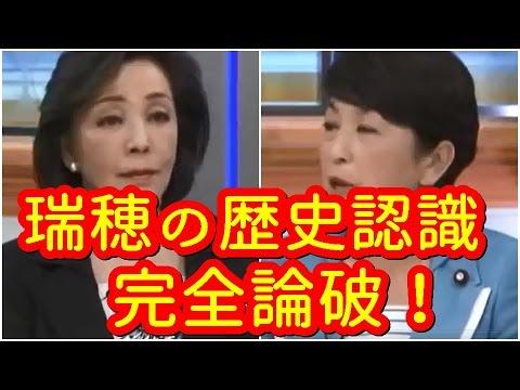 櫻井よしこが福島瑞穂の歴史認識をフルボッコ中に番組MCがドクターストップwww - YouTube