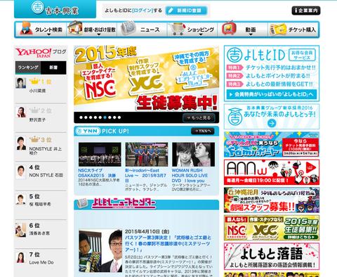 【速報】吉本興業公式HPにて「日本国籍を持たない」所属タレント一覧が公表(画像あり) : GOSSIP速報