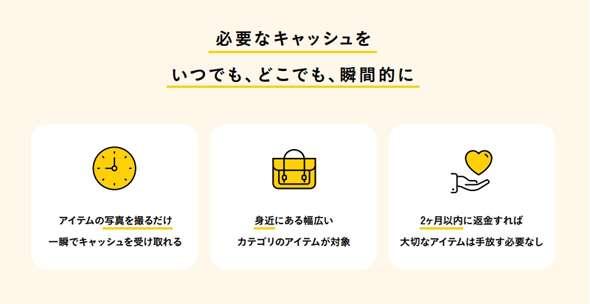 アプリ「CASH」が査定機能一時停止 現金化総額は3億6000万円以上