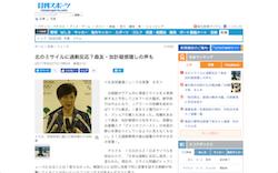 【マスゴミ】日刊スポーツ「北朝鮮のミサイルに過剰反応。危機を煽って、森友・加計隠し」 / 正義の見方