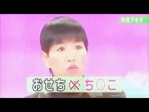 和田アキ子   ち〇こ - YouTube