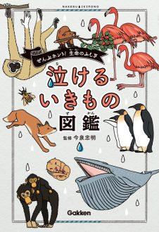 びっくりするような生き物の生態と人生!『泣けるいきもの図鑑』発売 | おたくま経済新聞