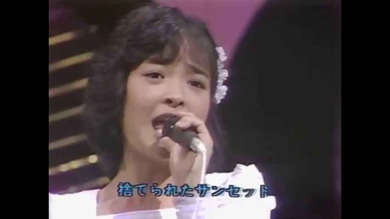 【HD】 甲斐智枝美/さよならサンセット (1980年) - YouTube