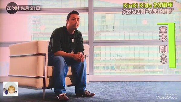 KinKi Kids堂本剛、突発性難聴で「相当な大打撃」心境を吐露 現状を明かす