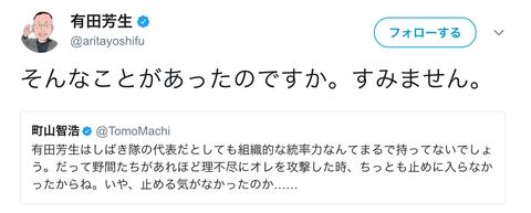 町山智浩「有田は野間達が理不尽にオレを攻撃した時、止めに入らなかった」有田「そんなことがあったのですか。すみません。」 :  じゃぱそく!
