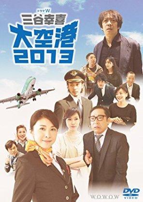 【アテンション】航空業界を舞台にしたドラマ映画【プリーズ】