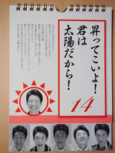 松岡修造が初めて訪れたレストランで「何してんの?」と思われる行動