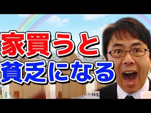【上念司】ローン支払い⇒悪魔の所業「家は絶対買うな!」2017年7月16日 - YouTube