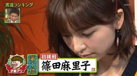 【画像】篠田麻里子が『プレバト』の「書道」「俳句」ランキングで才能アリを獲得 : なんでもnews実況まとめページ目