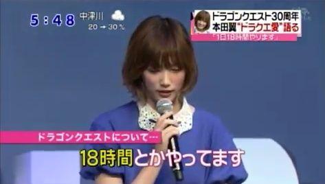 最新作発売で判明!中川翔子、桐谷美玲、本田翼…真のドラクエ好きは誰だ!?
