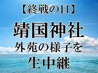 【終戦の日】靖国神社の1日を生中継 - 2017/08/15 06:00開始 - ニコニコ生放送
