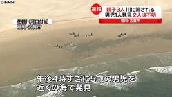 福岡県古賀市の川で親子3人流される、5歳男児発見 救助男性重体