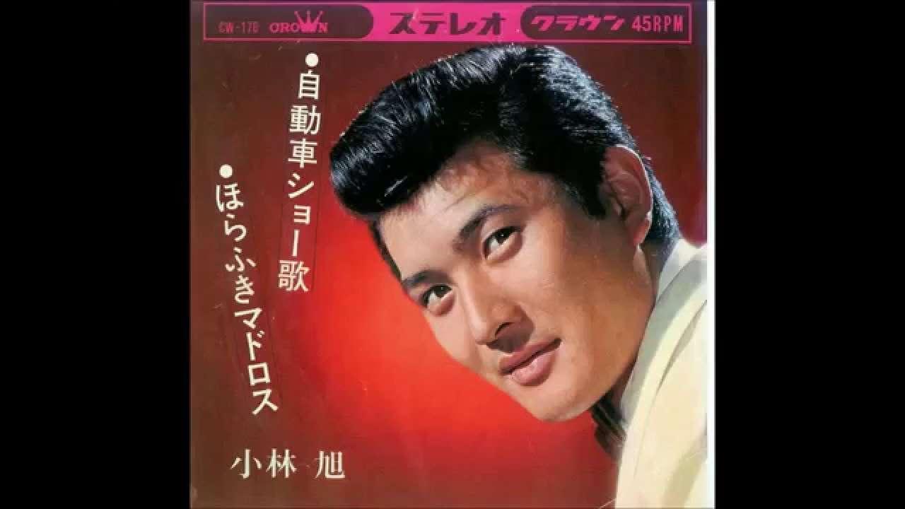 自動車ショー歌(小林旭) 昭和39年 - YouTube