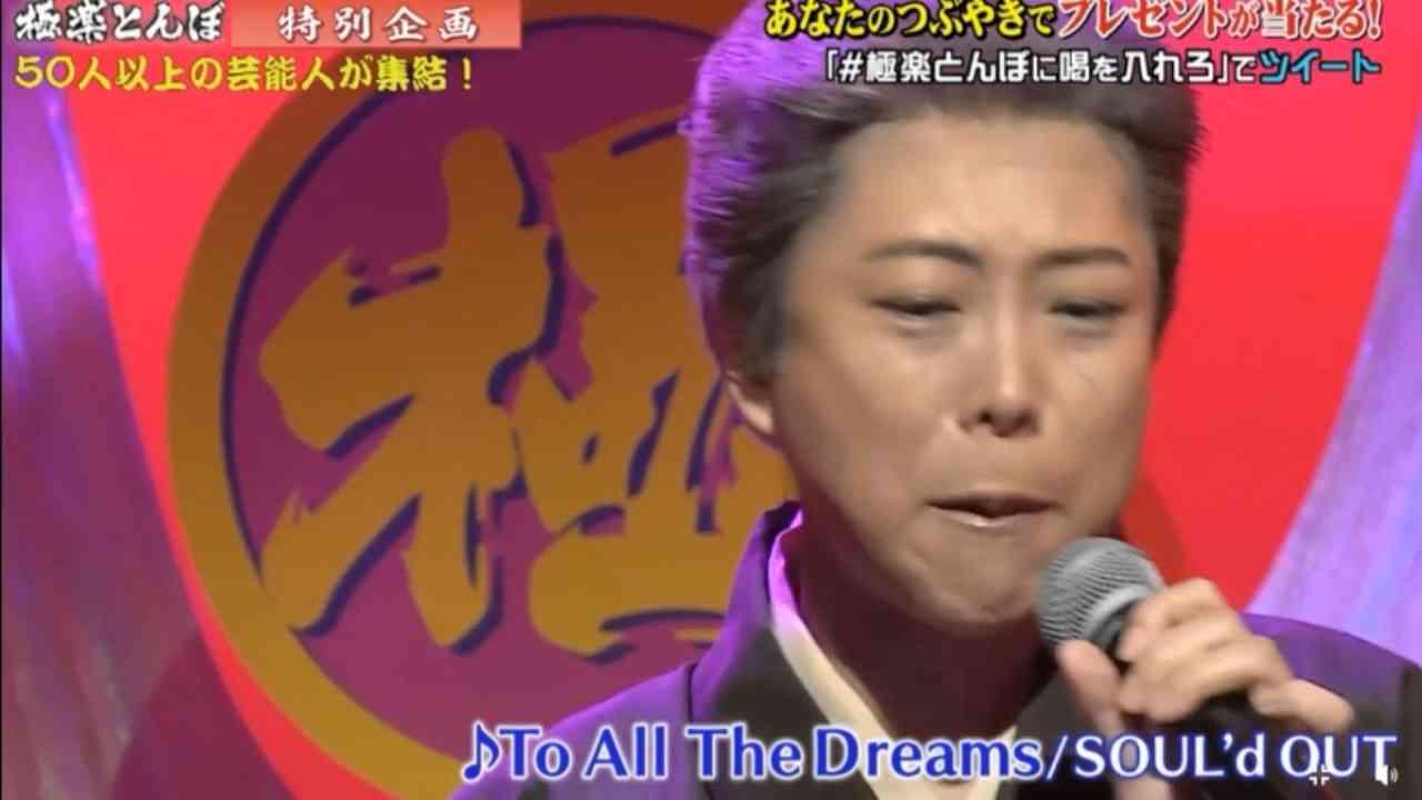 椿鬼奴が歌う「To All Tha Dreamers」 - YouTube