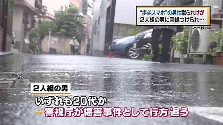 """""""歩きスマホ""""の男性蹴られけが 東京・台東区 TBS NEWS"""