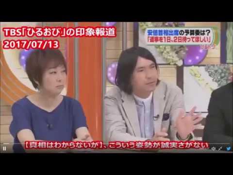 TBS ひるおびの印象操作がヤバすぎる 2017年7月13日 - YouTube