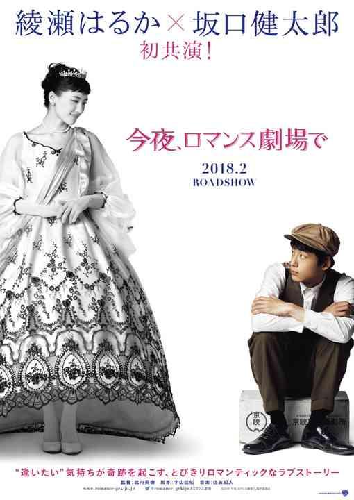 """綾瀬はるか、""""モノクロのお姫様""""姿を公開!坂口健太郎とW主演映画「今夜、ロマンス劇場で」"""