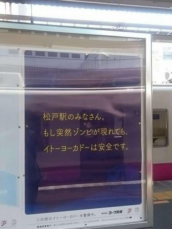 「突然ゾンビが現れても安全です」松戸駅広告 反響大きくスポンサー側が撤去