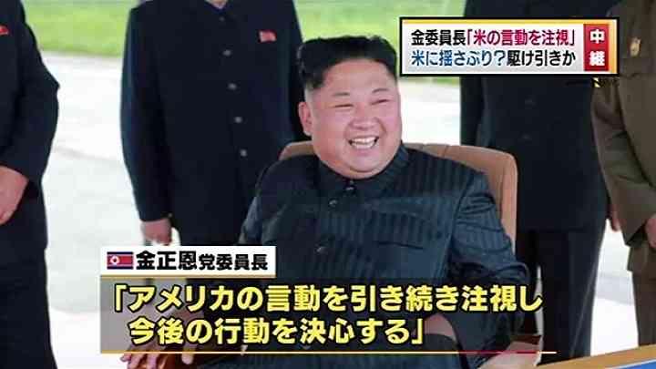 北朝鮮・金委員長「米の言動を注視」とけん制 TBS NEWS