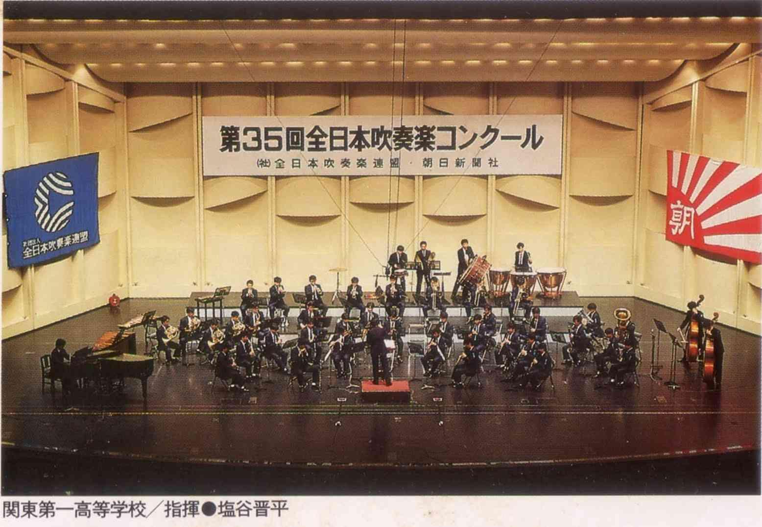 【吹奏楽編曲】バレエ音楽「ロメオとジュリエット」より(87年:関東第一高校) - YouTube