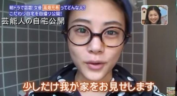 【女優の自宅】高畑充希さんの自宅【とと姉ちゃん】