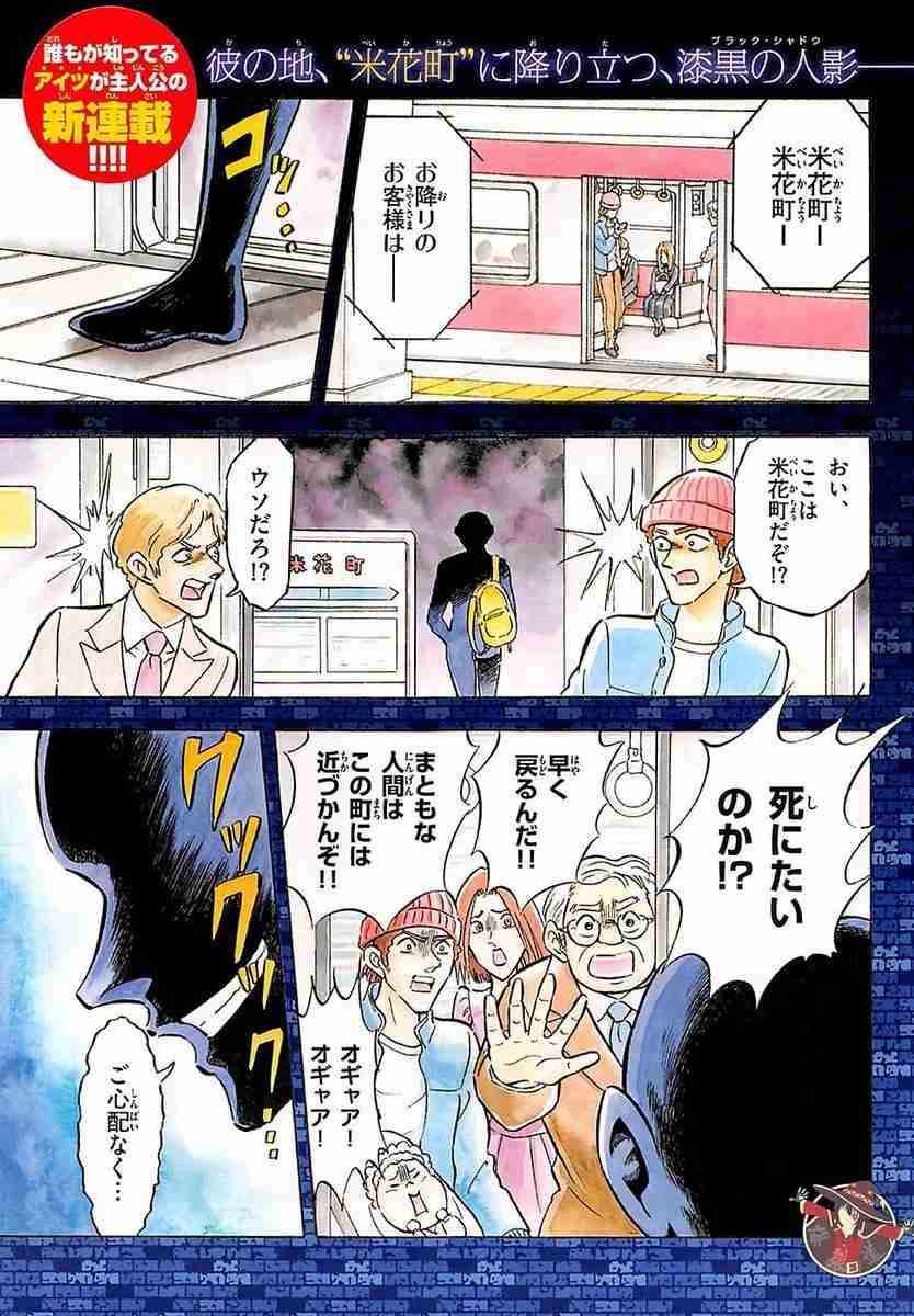 【コナン】どうやったら米花町の治安が良くなるのか考えるトピ