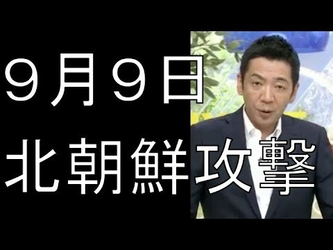 【ミヤネ屋】スクープ!トランプ大統領が9月9日に北朝鮮を攻撃すると発言!! - YouTube