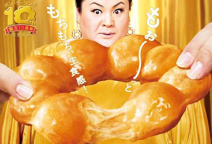 ミスタードーナツの人気商品ランキング「ポン・デ・リング」が1位