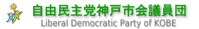 自由民主党神戸市会議員団