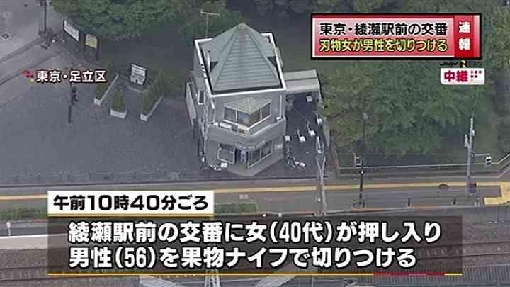東京・綾瀬駅前の交番で刃物女が男性を切りつける、傷害容疑で逮捕
