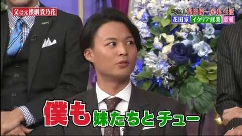 貴乃花親方・長男(21歳)の発言が物議…高校2年生と、中学3年生の妹たちと「今でも、口にチューします」