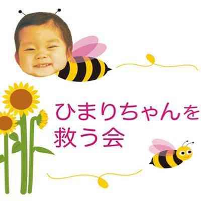【ひまりちゃんを救う会】3億円集めるため、うるま市で呼びかけるも275万円しか集まらずwwwww : ネギ速