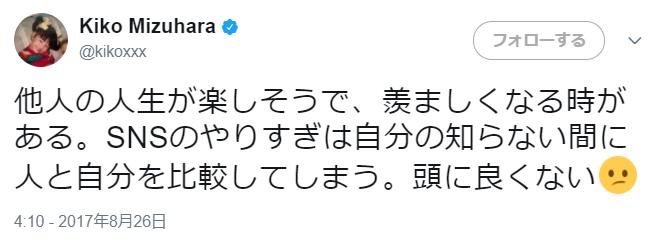 水原希子の意味深ツイート「SNSのやりすぎで他人が羨ましくなる」に共感の声