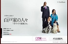 東大でた電通マンが反日CM制作者だった悲劇!:東大廃止せよ! : Kazumoto Iguchi's  blog
