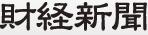 欅坂46の全国ツアー初日にセンター平手友梨奈が倒れる非常事態 |  財経新聞
