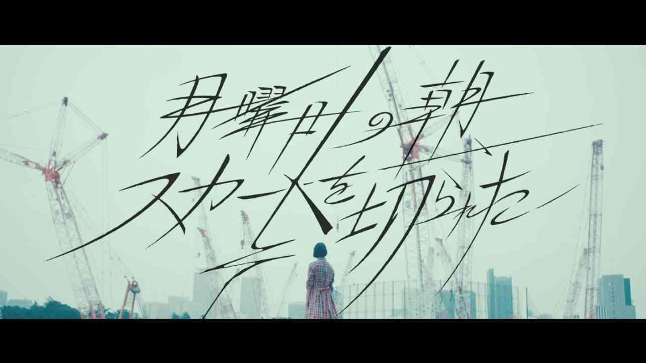 欅坂46 『月曜日の朝、スカートを切られた』 - YouTube