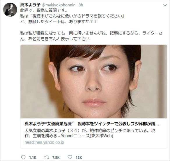 真木よう子がスポーツ紙の報道内容に抗議「記事にするならお名前を表示して」