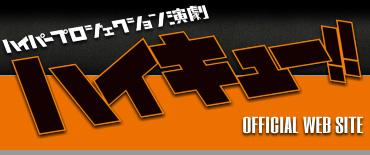 ハイパープロジェクション演劇「ハイキュー!!」ポータルホームページ / キャストや公演チケット情報など