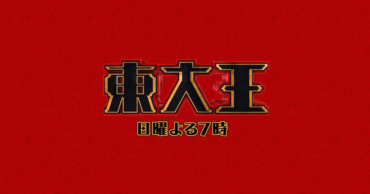 東大王|TBSテレビ