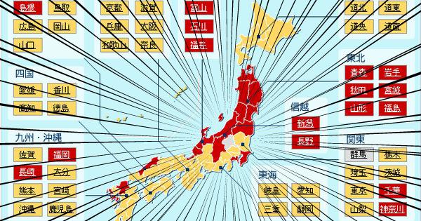 46都道府県で暴風・強風・波浪警報が出てる中で唯一無敵を誇る群馬県に「結界でも張っているのか」  |マジカル