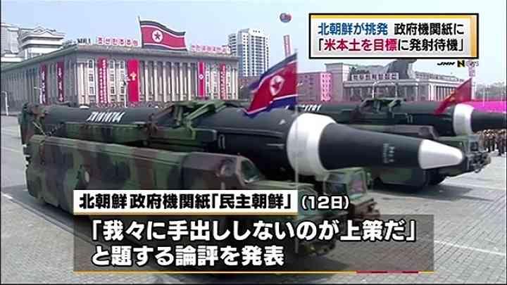 北朝鮮が挑発、政府機関紙に「米本土を目標に発射待機」 TBS NEWS