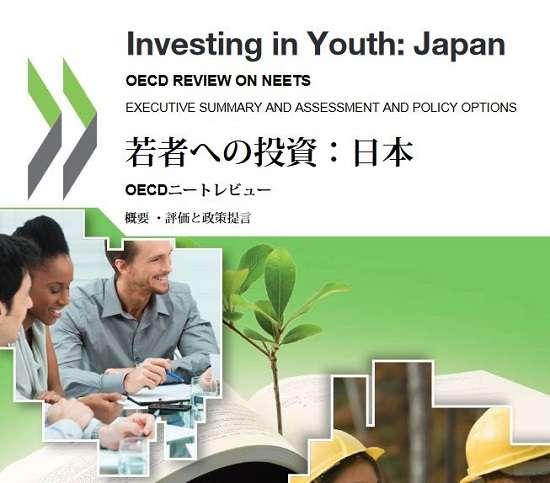日本の若者の10人に1人がニート、その多くは専業主婦 OECDは「保育サービスの拡充」を呼びかけ - エキサイトニュース(1/2)