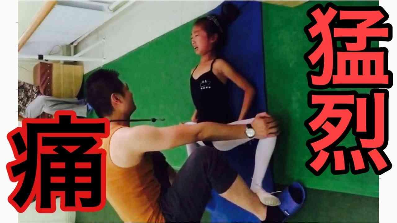 股関節の柔軟に体を震わせ泣きながら耐えるバレエ少女 - YouTube